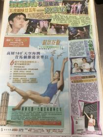 温拿五虎  钟镇涛 陈小春 何嘉莉   90年代彩页报纸1张  4开
