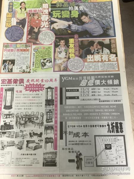 韩君婷 郭富城 吴辰君 张锦程  90年代彩页报纸1张  4开