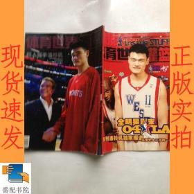 NBA体育世界    灌篮  2004 4