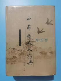 中华诗人大辞典(当代卷,D2 10)