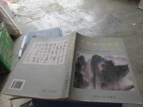 周林纪念文集   品如图 货号8-7