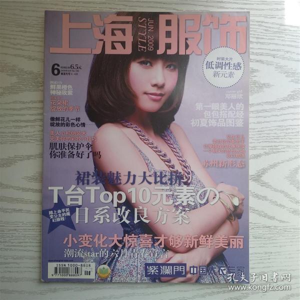 上海服饰2009年6月