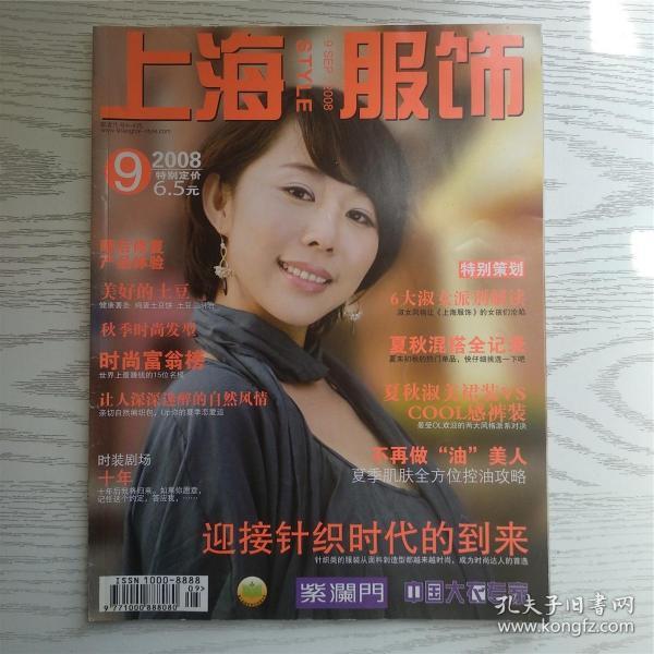 上海服饰2008年9月