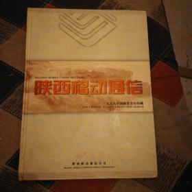 陕西移动通讯 1999中国邮票全年珍藏