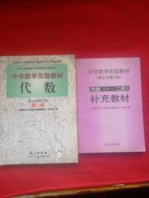 代数补充教材. (1 2册)+中学数学实验教材代数普及本修订版第2册