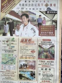陈百祥90年代彩印报纸一张4开
