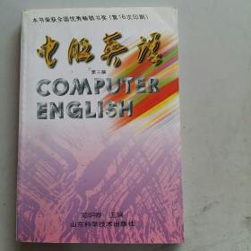 电脑英语-第三版