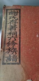 民国36年江西谢氏六修族谱全套⑩册