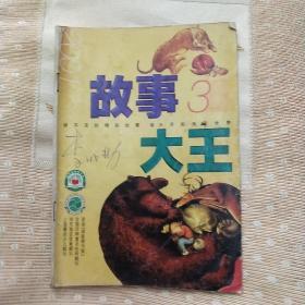 故事大王2001.3