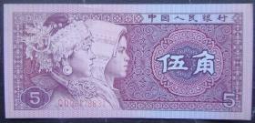 第四套人民币(QD98178831)伍角5角