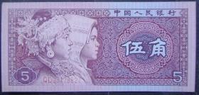 第四套人民币(QD98178821)伍角5角