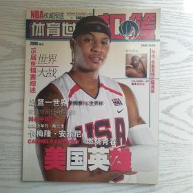 体育世界 扣篮2006年第13期