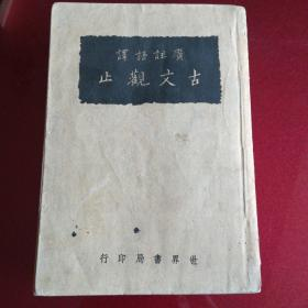 古文观止(民国35年版)