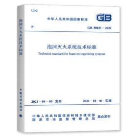 GB 50151-2021 泡沫灭火系统设计规范