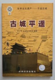 正版现货 世界文化遗产 古城平遥