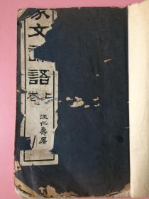 民国,篆文论语,上下卷装订成一册,16开,白纸精印