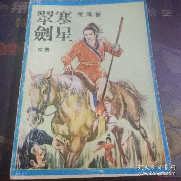 金庸武侠小说《寒星翠剑》中
