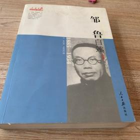 近代中国人物自述系列:邹鲁自述(1885-1954)