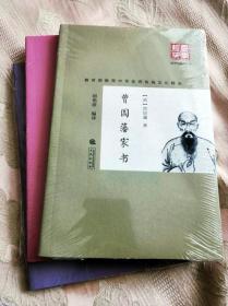 曾国藩家书(国学经典10元本)
