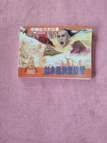 连环画《刘永福和黑旗军》