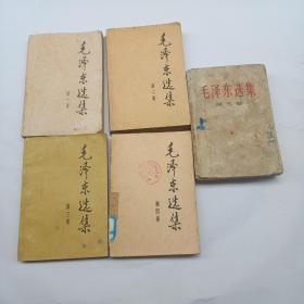 毛泽东选集(1-4卷加第5卷)32开