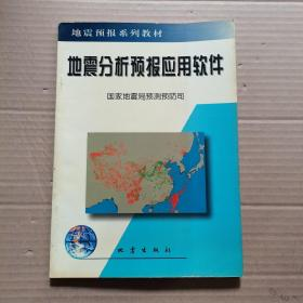 地震分析预报应用软件
