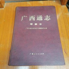 广西通志:军事志