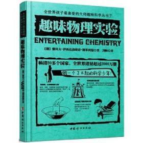 正版全世界孩子喜爱的大师趣味科学丛书7:趣味物理实验 中国妇女