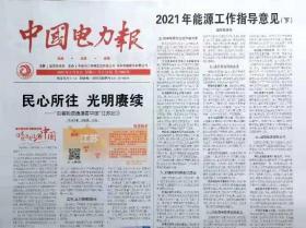 中国电力报2021.05.08