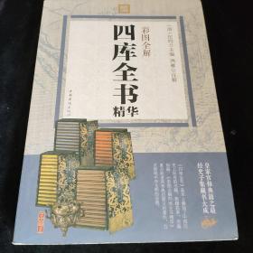 彩图全解四库全书精华