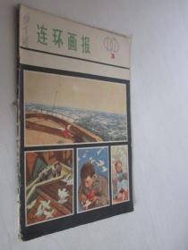 连环画报   1979年第3期  无中间彩图