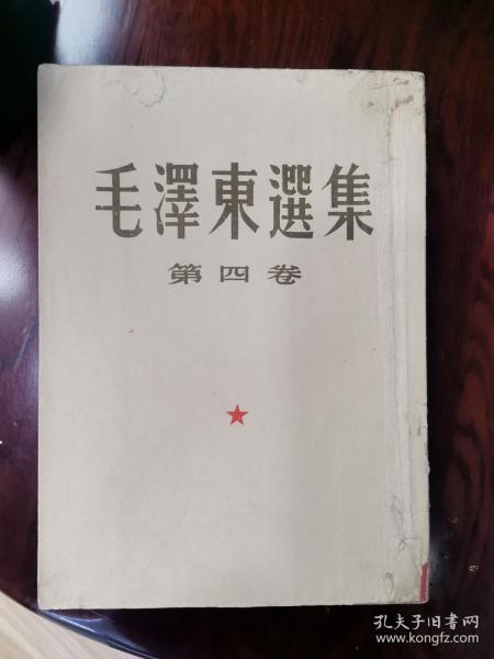 毛泽东选集第四卷    1960年北京一版沈阳一印竖版16开本第四卷《毛泽东选集》  稀少性价比高    肯定有升值空间     现在新华书店的新书这么厚的也得50元左右吧,况且这书还有收藏价值。天下第一红色书店之书