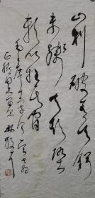 林散之书十六字令