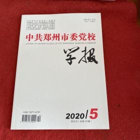中共郑州市委党校学报2020年第5期