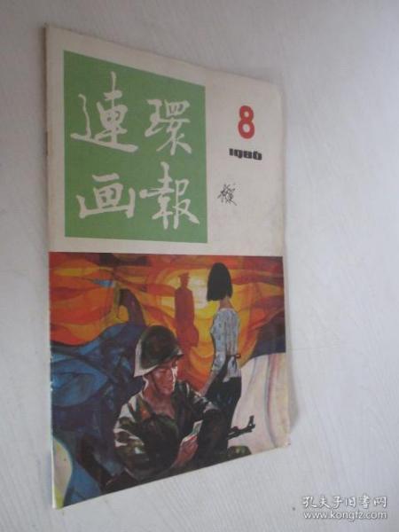 连环画报   1986年第8期