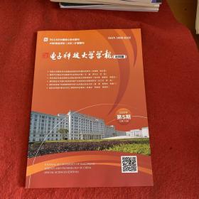 电子科技大学学报2020年第5期