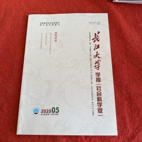 长江大学学报2020年第5期