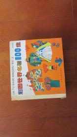 彩图世界名著100集(紫星篇)