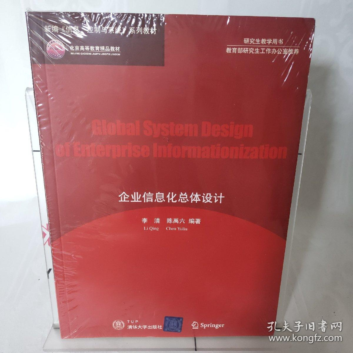 新编《信息、控制与系统》系列教材:企业信息化总体设计