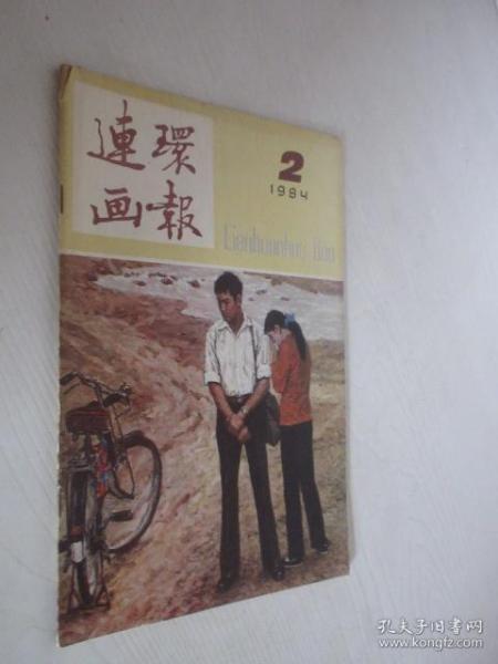 连环画报   1984年第2期