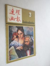 连环画报   1983年第3期