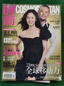 时尚杂志COSMOPOLITAN2007年第14期-10月号-总256期