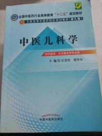 中医儿科学 :(第9版)