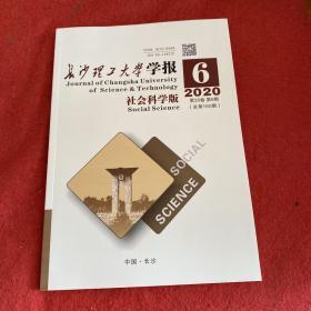长沙理工大学学报2020年第6期