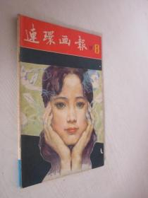 连环画报    1981年第8期
