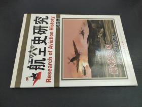 航空史研究 第四集 附光盘