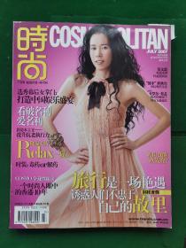 时尚杂志COSMOPOLITAN2007年第10期-7月号-总252期
