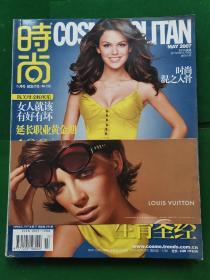 时尚杂志COSMOPOLITAN2007年第7期-5月号-总246期
