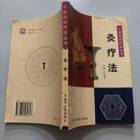 灸疗法——中国民间疗法丛书