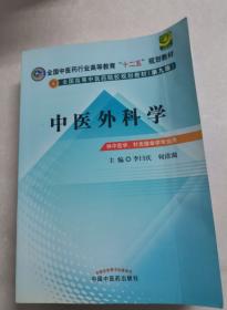 (第9版):中医外科学